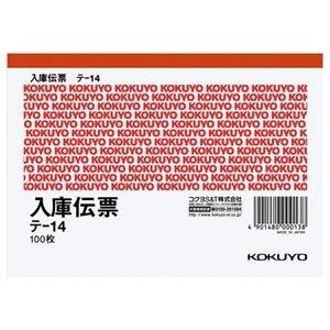 その他 (まとめ) コクヨ 仕切書入庫伝票 A6ヨコ型 上質紙 100枚 テ-14 1冊 【×100セット】 ds-2245379