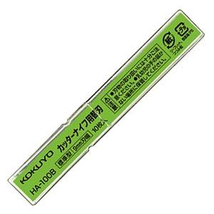 その他 (まとめ) コクヨ カッターナイフ用替刃(標準型用)HA-100B 1パック(10枚) 【×100セット】 ds-2245524