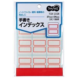 その他 (まとめ) TANOSEE 手書きインデックス 大 27×34mm 赤枠 1パック(135片:9片×15シート) 【×100セット】 ds-2245567