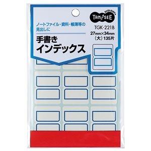 その他 (まとめ) TANOSEE 手書きインデックス 大 27×34mm 青枠 1パック(135片:9片×15シート) 【×100セット】 ds-2245568