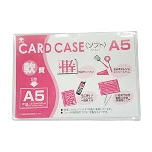その他 (まとめ) 小野由 軟質カードケース(A5)OC-SA-5 1枚 【×100セット】 ds-2245597