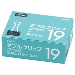 その他 (まとめ) TANOSEE ダブルクリップ 小 口幅19mm ブラック 1箱(10個) 【×300セット】 ds-2245860