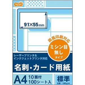 その他 (まとめ) TANOSEEレーザー&インクジェットプリンタ対応 名刺カード用紙 標準 白 ミシン目が無いタイプ A4 10面 カードサイズ91×55mm1冊(100シート) 【×5セット】 ds-2220496