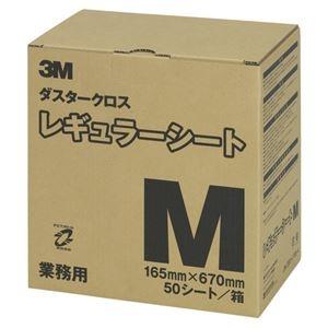 その他 (まとめ) 3M ダスタークロス レギュラー Mサイズ D/C REG M 1パック(50シート) 【×5セット】 ds-2221051