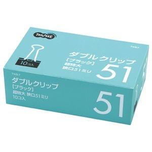 その他 (まとめ) TANOSEE ダブルクリップ 超特大 口幅51mm ブラック 1セット(100個:10個×10箱) 【×5セット】 ds-2221354