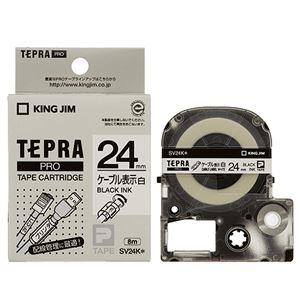 その他 (まとめ) キングジム テプラ PRO テープカートリッジ ケーブル表示ラベル 24mm 白/黒文字 SV24K 1個 【×5セット】 ds-2221522