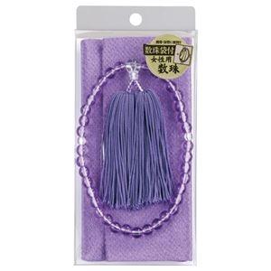 その他 (まとめ) マルアイ 数珠セット 女性用 紫水晶風 保存袋付 ジユ-S32PU 1セット 【×5セット】 ds-2221658