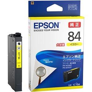 送料無料 その他 まとめ 捧呈 エプソン インクカートリッジ ICY84 ds-2222488 1個 イエロー大容量 ランキングTOP5 ×5セット