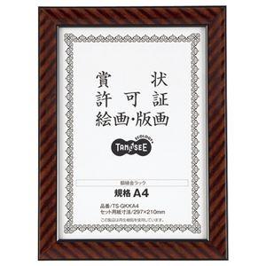 その他 (まとめ) TANOSEE 賞状額縁(金ラック) 規格A4 1セット(5枚) 【×5セット】 ds-2223498