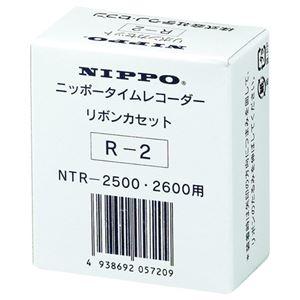 その他 (まとめ) ニッポー タイムレコーダ用インクリボンNTR-2500・2600用 黒・赤 R-2 1個 【×5セット】 ds-2223521