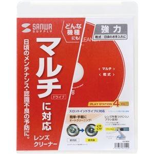 送料無料 返品不可 その他 まとめ 新作販売 サンワサプライマルチレンズクリーナー 乾式 ×10セット CD-MDD 1個 ds-2224549