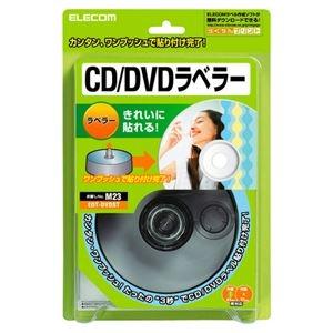 その他 (まとめ) エレコム DVDラベラーEDT-DVDST 1個 【×10セット】 ds-2224887
