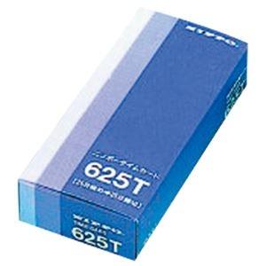 その他 (まとめ) ニッポー 標準タイムカード 25日締 625T 1パック(100枚) 【×10セット】 ds-2225142