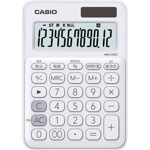 その他 (まとめ) カシオ カラフル電卓 ミニジャストタイプ12桁 ホワイト MW-C20C-WE-N 1台 【×10セット】 ds-2225666