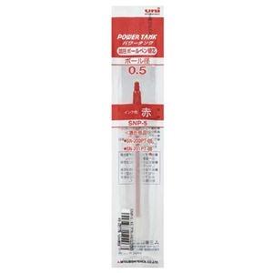 その他 (まとめ) 三菱鉛筆 油性加圧ボールペン替芯 0.5mm 赤 ユニ パワータンクスタンダード用 SNP5.15 1セット(10本) 【×10セット】 ds-2226321