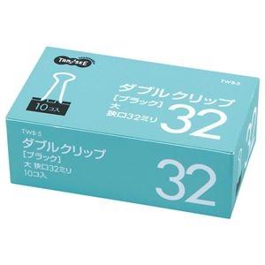 その他 (まとめ) TANOSEE ダブルクリップ 大 口幅32mm ブラック 1セット(100個:10個×10箱) 【×10セット】 ds-2227186