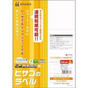 その他 (まとめ) ヒサゴ エコノミーラベル A4 6面105×99mm ELM004 1冊(100シート) 【×10セット】 ds-2227432