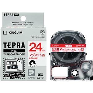 その他 (まとめ) キングジム テプラ PRO テープカートリッジ マグネットテープ 24mm 白/赤文字 SJ24SR 1個 【×10セット】 ds-2227503