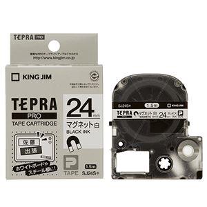 その他 (まとめ) キングジム テプラ PRO テープカートリッジ マグネットテープ 24mm 白/黒文字 SJ24S 1個 【×10セット】 ds-2227504