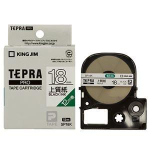 その他 (まとめ) キングジム テプラ PRO テープカートリッジ 上質紙ラベル 18mm 白/黒文字 SP18K 1個 【×10セット】 ds-2227719