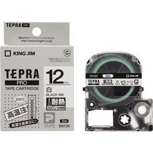その他 (まとめ) キングジム テプラ PROテープカートリッジ 耐熱ラベル 12mm 白/黒文字 SN12K 1個 【×10セット】 ds-2227843