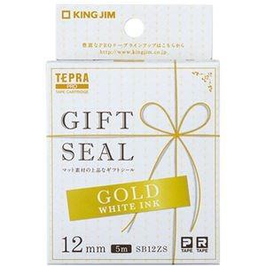 その他 (まとめ) キングジム テプラ PROテープカートリッジ ギフトシール 12mm ゴールド/白文字 SB12ZS 1個 【×10セット】 ds-2227867