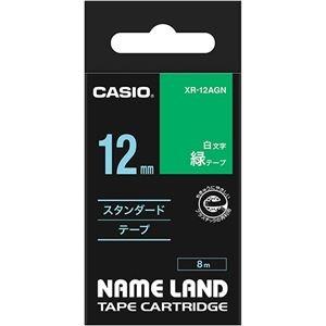 その他 (まとめ) カシオ CASIO ネームランド NAME LAND スタンダードテープ 12mm×8m 緑/白文字 XR-12AGN 1個 【×10セット】 ds-2228043