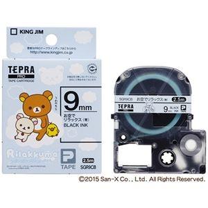 その他 (まとめ) キングジム テプラ PROテープカートリッジ リラックマラベル 9mm お空でリラックス(青)/黒文字 SGR9CB 1個 【×10セット】 ds-2228067