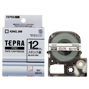 その他 (まとめ) キングジム テプラ PRO テープカートリッジ カラーラベル(メタリック) 12mm 銀/黒文字 SM12X 1個 【×10セット】 ds-2228125