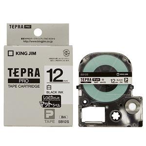 その他 (まとめ) キングジム テプラ PRO テープカートリッジ マットラベル 12mm 白/黒文字 SB12S 1個 【×10セット】 ds-2228159