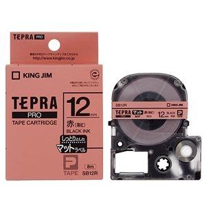 その他 (まとめ) キングジム テプラ PRO テープカートリッジ マットラベル 12mm 赤(薄紅)/黒文字 SB12R 1個 【×10セット】 ds-2228163