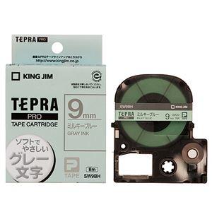 その他 (まとめ) キングジム テプラ PRO テープカートリッジ ソフト 9mm ミルキーブルー/グレー文字 SW9BH 1個 【×10セット】 ds-2228173