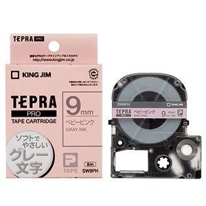 その他 (まとめ) キングジム テプラ PRO テープカートリッジ ソフト 9mm ベビーピンク/グレー文字 SW9PH 1個 【×10セット】 ds-2228176