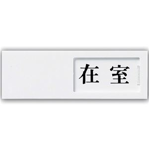 その他 (まとめ) 光 スライド式サインプレート(在室/不在) テープ付 タテ50×ヨコ150×厚み7mm アクリルホワイト UP50-1 1枚 【×10セット】 ds-2228471