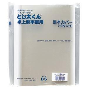 その他 (まとめ) ジャパンインターナショナルコマースとじ太くん専用カバー B5タテ 背幅3mm クリア/ホワイト 4120002 1パック(10枚) 【×10セット】 ds-2228568