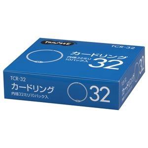その他 (まとめ) TANOSEE カードリング 内径32mm 1セット(100個:10個×10パック) 【×10セット】 ds-2228622