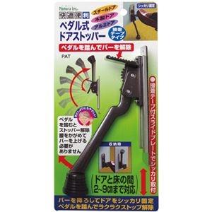 その他 ペダル式ドアストッパー 【×10セット】 ds-2229138
