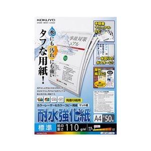 送料無料 その他 まとめ コクヨカラーレーザーカラーコピー用紙 耐水強化紙 A4 市場 50枚 ds-2229592 1冊 LBP-WP110 SEAL限定商品 ×10セット 標準