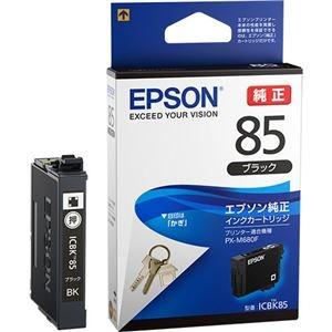 その他 (まとめ) エプソン インクカートリッジ ブラックICBK85 1個 【×10セット】 ds-2230041