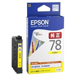 その他 (まとめ) エプソン インクカートリッジ イエローICY78 1個 【×10セット】 ds-2230045