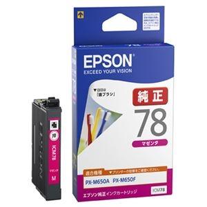 その他 (まとめ) エプソン インクカートリッジ マゼンタICM78 1個 【×10セット】 ds-2230046