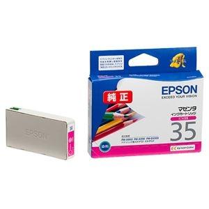 その他 (まとめ) エプソン EPSON インクカートリッジ マゼンタ ICM35 1個 【×10セット】 ds-2230100