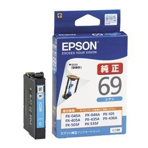 その他 (まとめ) エプソン EPSON インクカートリッジ シアン ICC69 1個 【×10セット】 ds-2230148