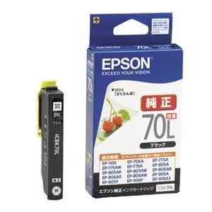 その他 (まとめ) エプソン EPSON インクカートリッジ ブラック 増量 ICBK70L 1個 【×10セット】 ds-2230155