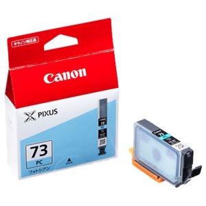 その他 (まとめ) キヤノン Canon インクタンク PGI-73PC フォトシアン 6397B001 1個 【×10セット】 ds-2230509