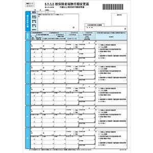 その他 (まとめ) ヒサゴ 健保月額変更届 A4 OP9401冊(100枚) 【×10セット】 ds-2231864