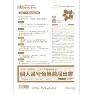 その他 (まとめ) 日本法令個人別・世帯単位(従業員及び扶養親族用)個人番号台帳兼届出書 A4 ノーカーボン 2枚複写 マイナンバー2-11パック(10組) 【×10セット】 ds-2231895