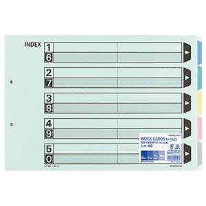 その他 (まとめ) コクヨ カラー仕切カード(ファイル用・5山見出し) B4ヨコ 2穴 5色+扉紙 シキ-69N 1パック(10組) 【×10セット】 ds-2232188