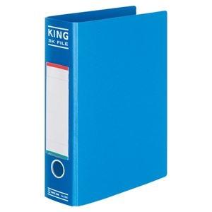 その他 (まとめ) キングジム SKファイル A4タテ 500枚収容 背幅75mm 青 980 1冊 【×10セット】 ds-2232393