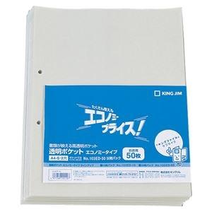 その他 (まとめ) キングジム 透明ポケット エコノミータイプ A4タテ 2穴 台紙あり 103ED-50 1パック(50枚) 【×10セット】 ds-2232412